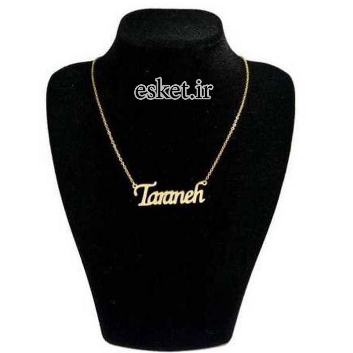 گردنبند نقره دخترانه طرح اسم ترانه کد 02