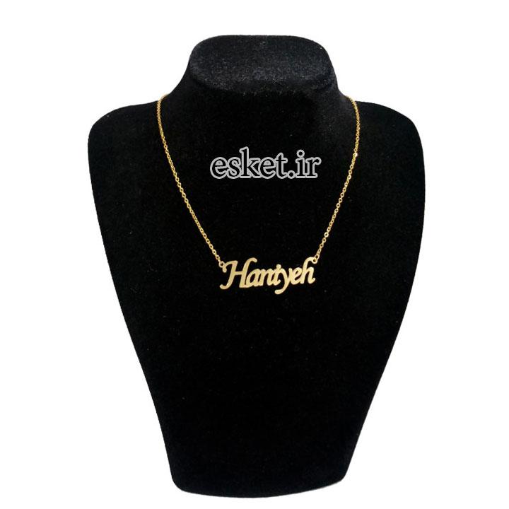 گردنبند نقره دخترانه طرح اسم هانیه کد A9121