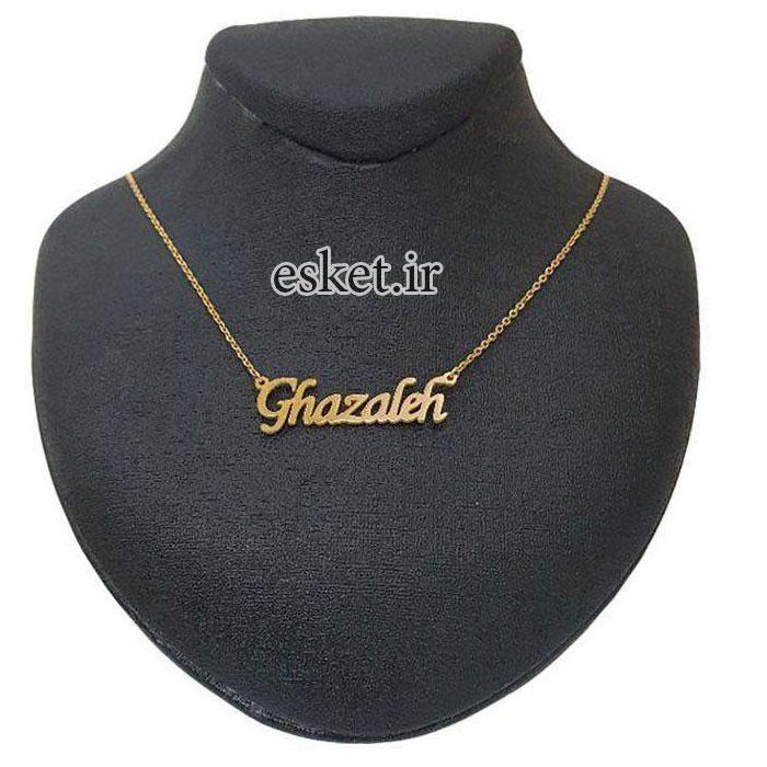 گردنبند نقره دخترانه طرح اسم غزاله کد 02