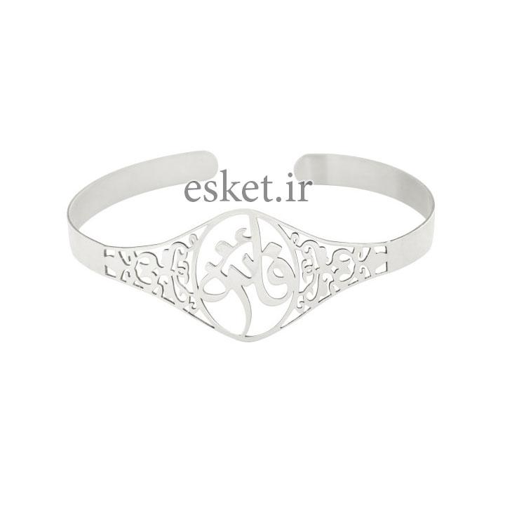 دستبند نقره زنانه زیبا ترمه 1 طرح فائزه کد Da1