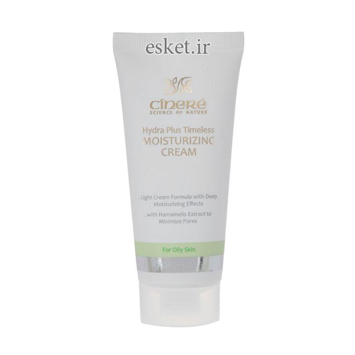 کرم مرطوب کننده پوست با کیفیت چرب سینره حجم 65 میلی لیتر
